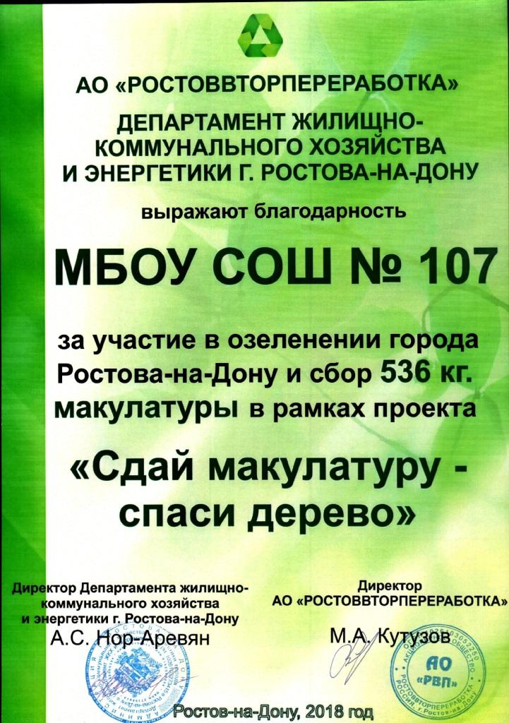 20181106 104449 001